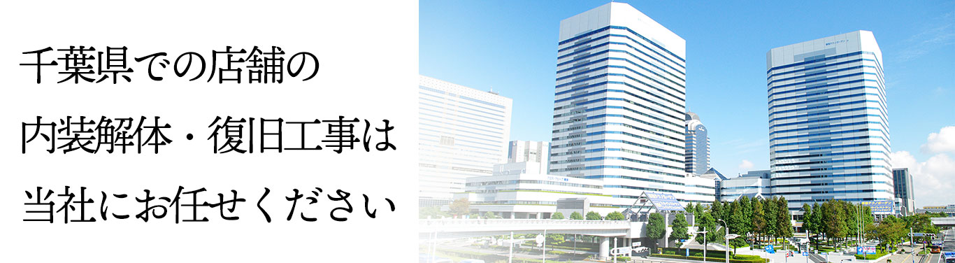 千葉県での店舗の内装解体・復旧工事は当社にお任せください