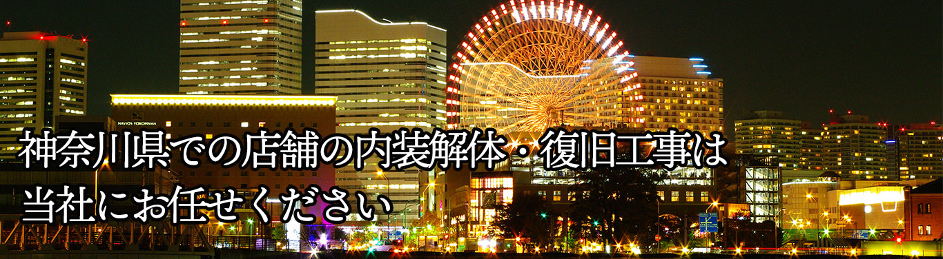 神奈川県での店舗の内装解体・復旧工事は当社にお任せください