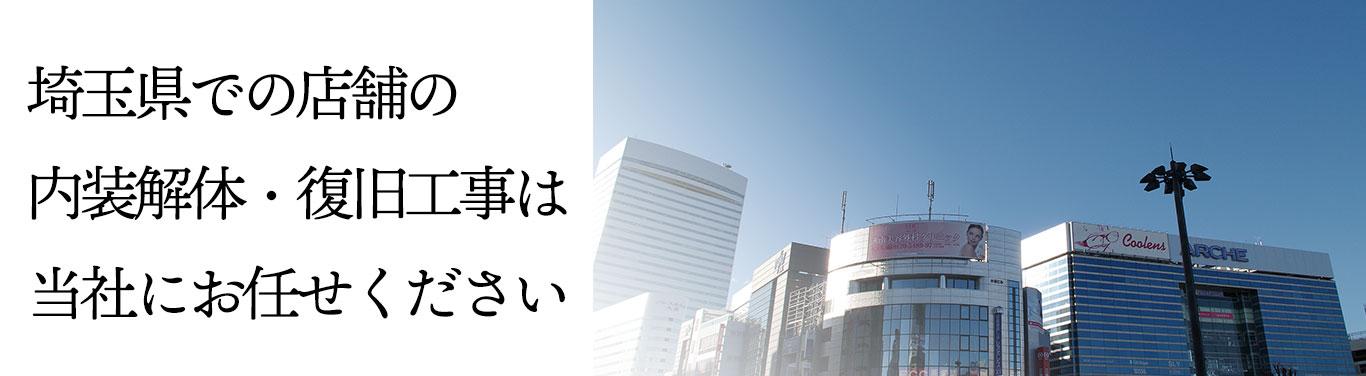 埼玉県での店舗の内装解体・復旧工事は当社にお任せください