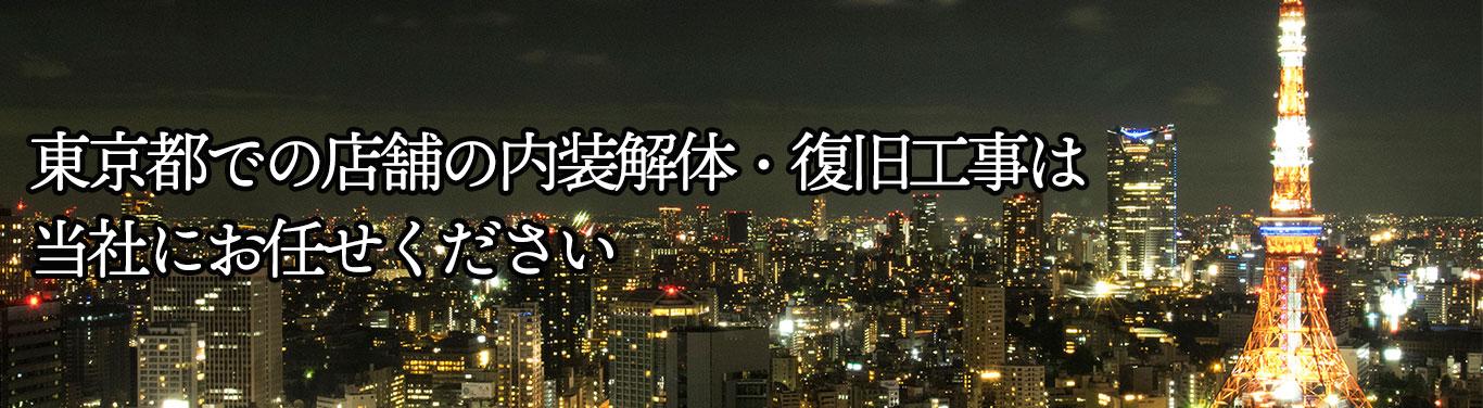 東京都での店舗の内装解体・復旧工事は当社にお任せください