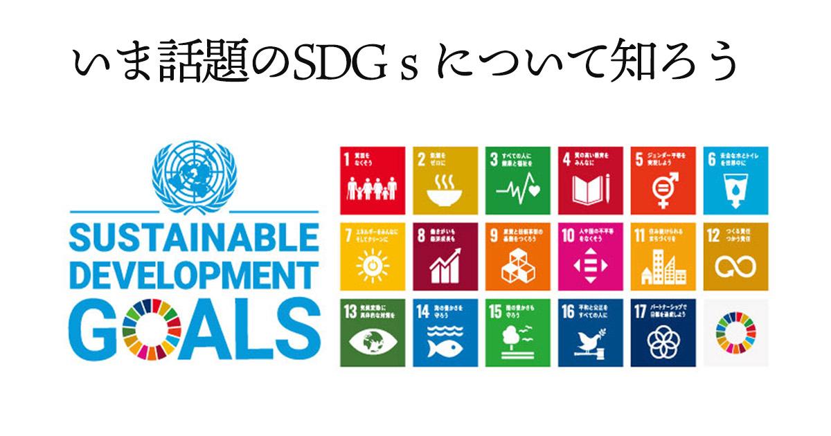 令和の時代だからこそ求められるCSR(企業の社会的責任)最近、テレビや新聞で取り上げられている「SDGs(エスディージーズ)」ご存知ですか?