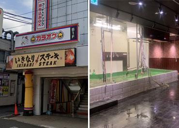 鶴ヶ峰_ステーキ店